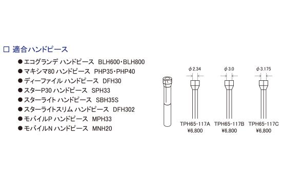 TPH65-117A / TPH65-117B / TPH65-117C