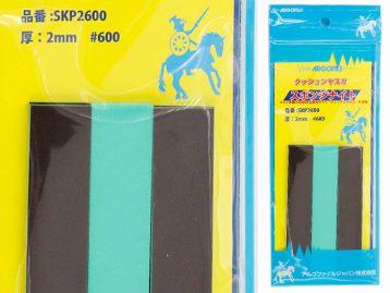 SKP2600